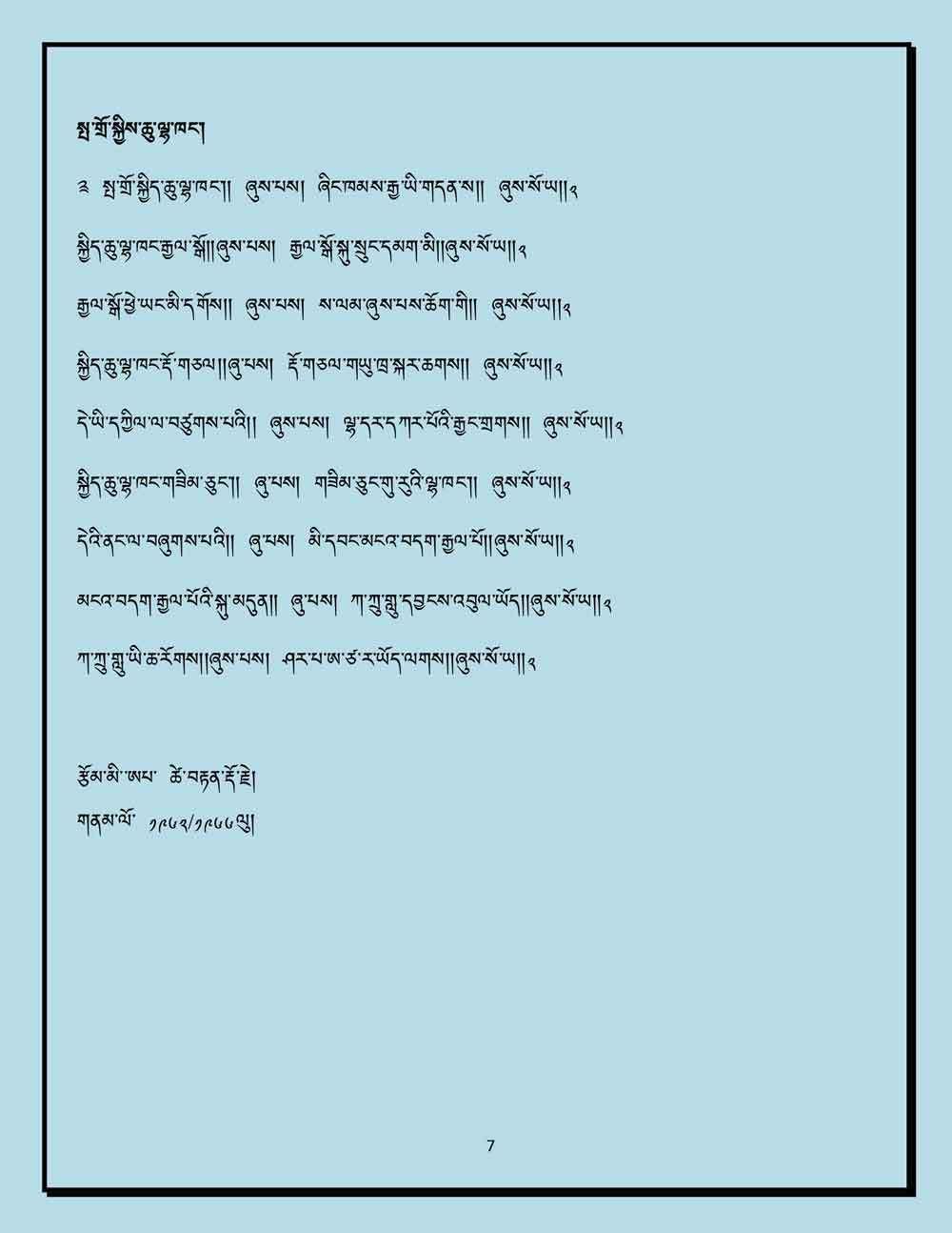 Ap-Tseten-Lyrics-7.jpg