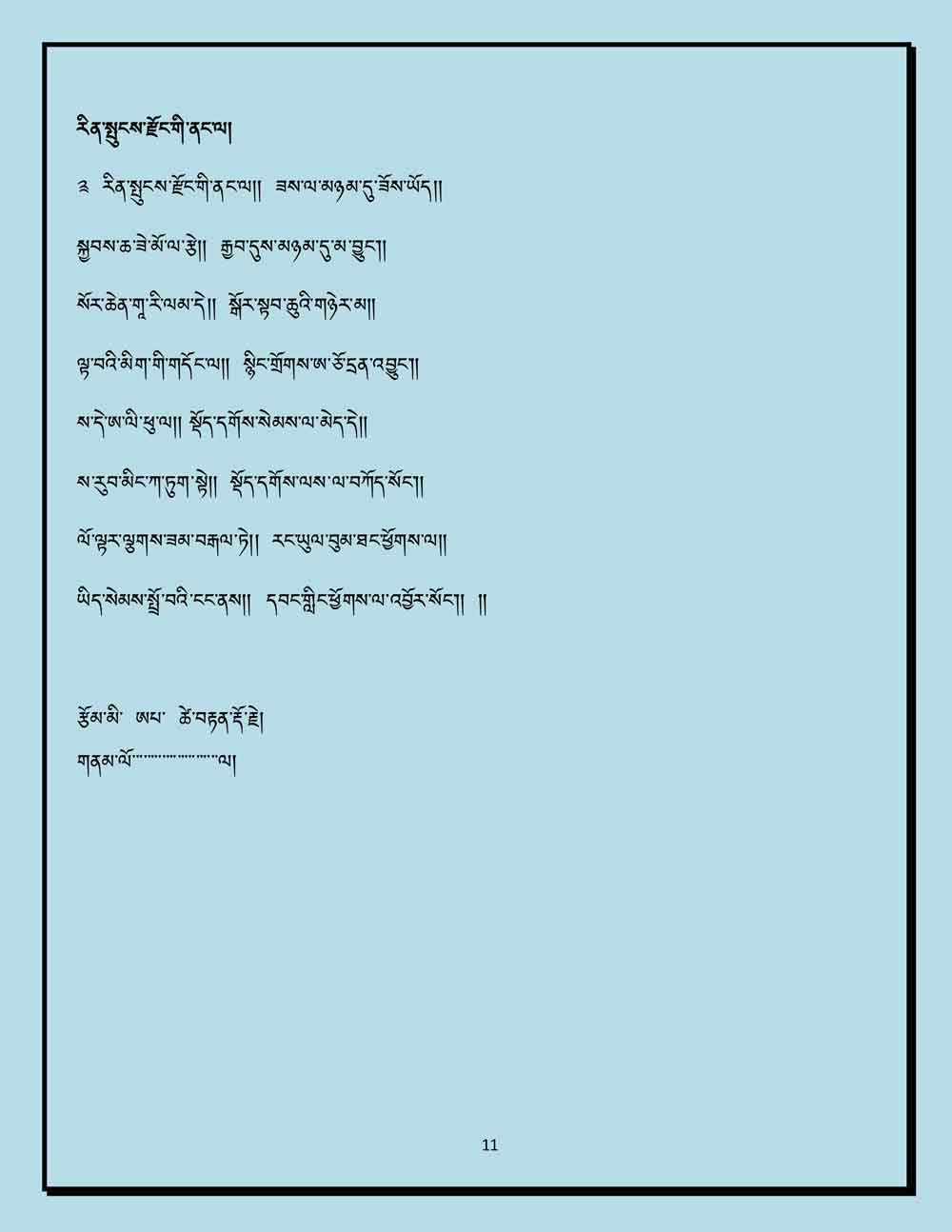 Ap-Tseten-Lyrics-11.jpg