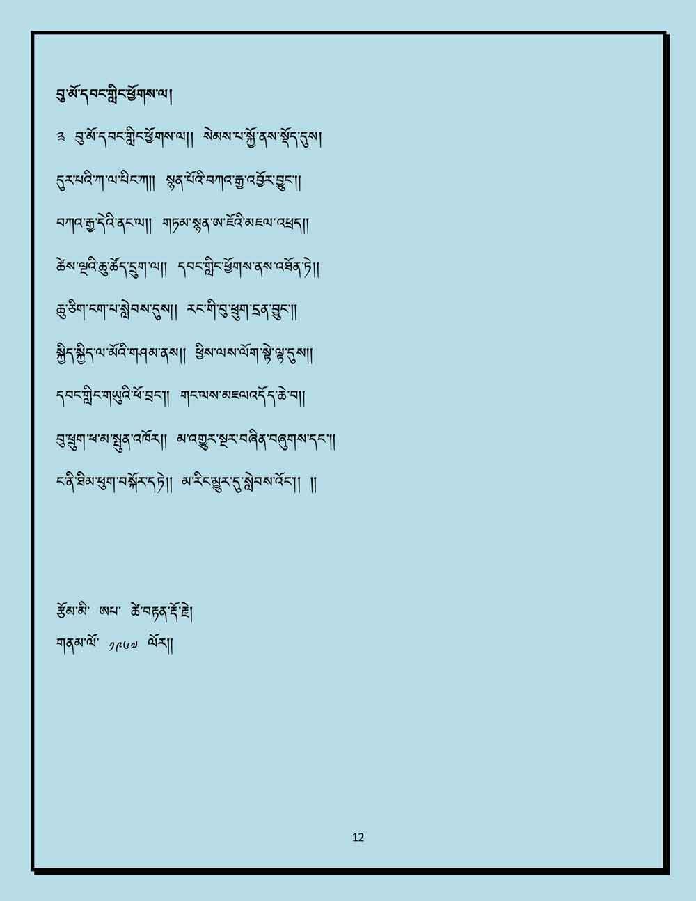 Ap-Tseten-Lyrics-12.jpg