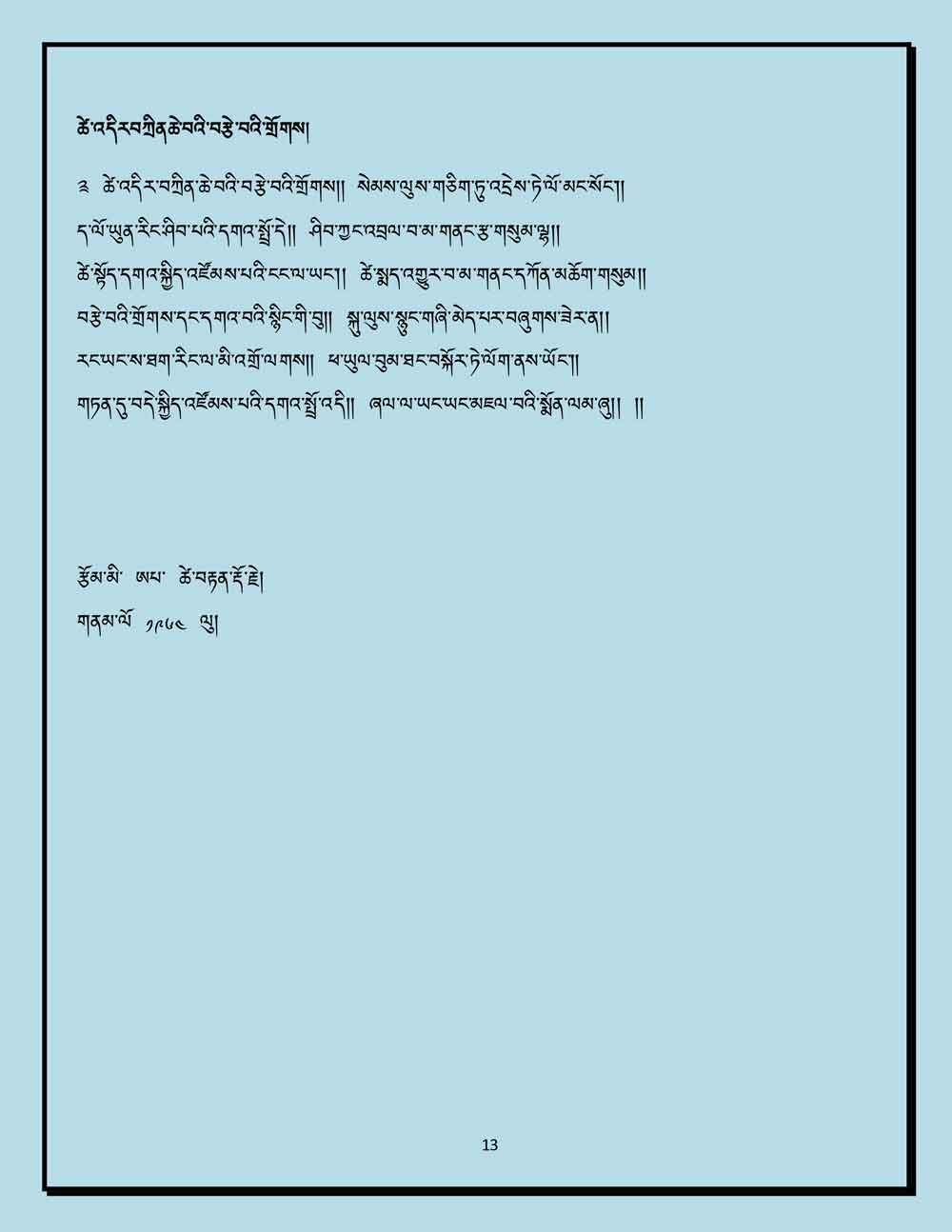 Ap-Tseten-Lyrics-13.jpg