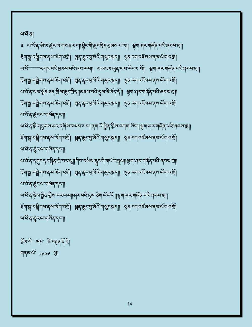 Ap-Tseten-Lyrics-14.jpg