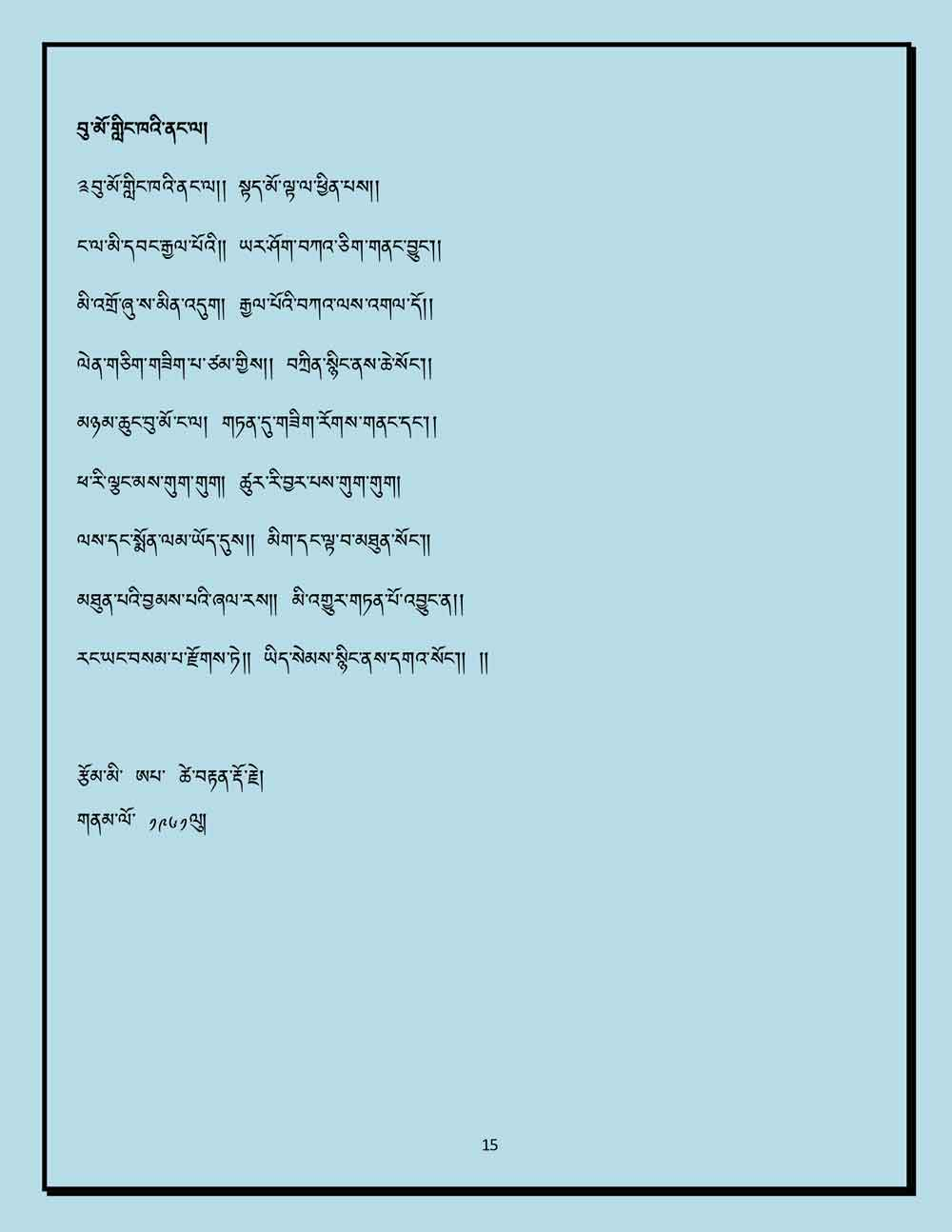 Ap-Tseten-Lyrics-15.jpg