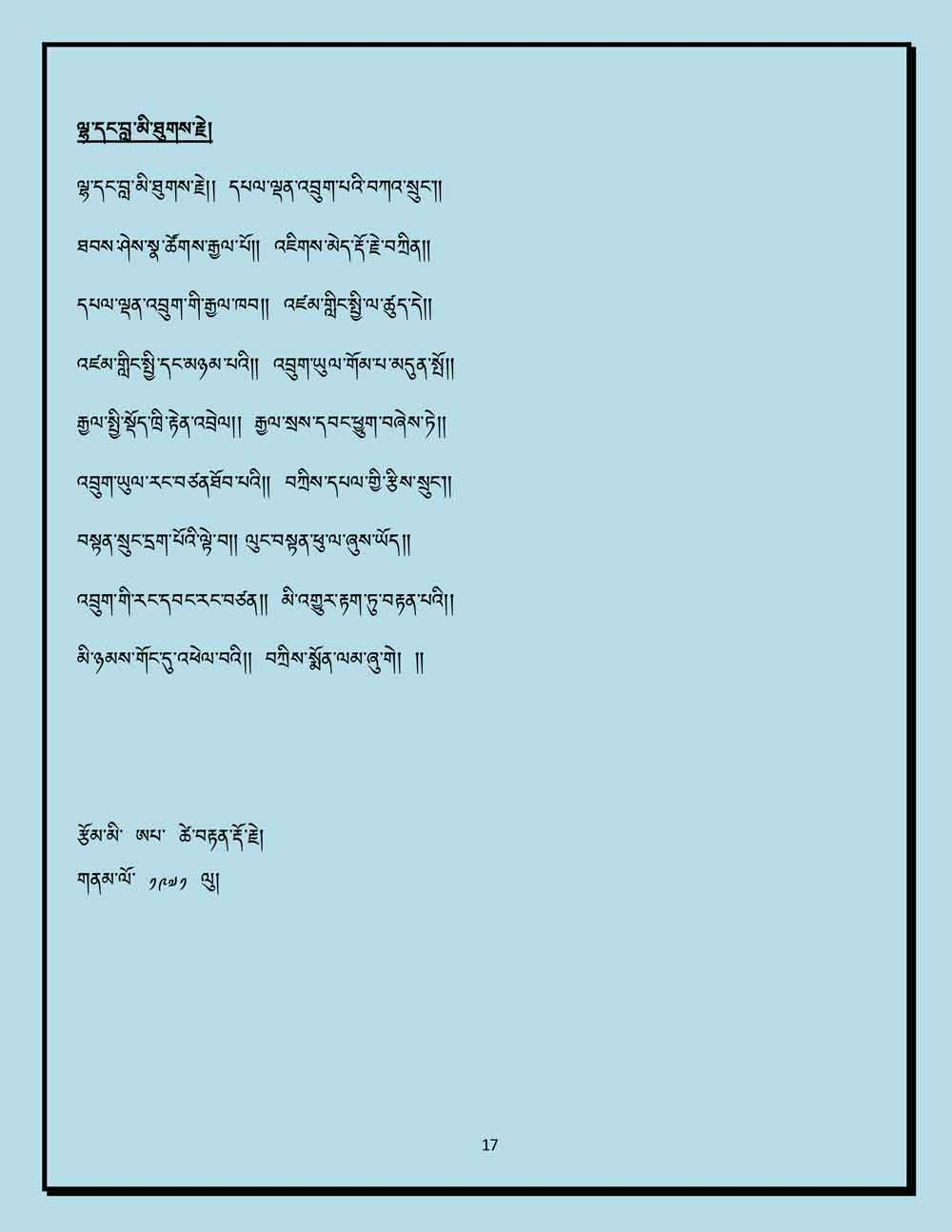 Ap-Tseten-Lyrics-17.jpg