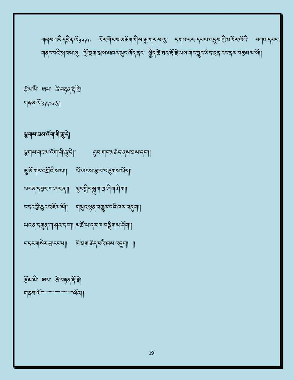 Ap-Tseten-Lyrics-19.jpg