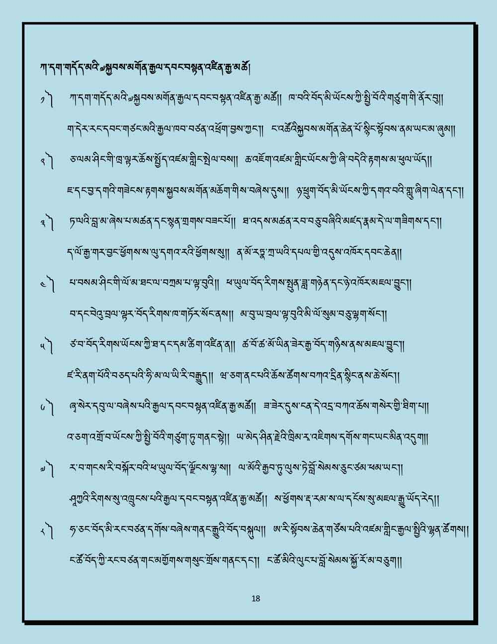 Ap-Tseten-Lyrics-18.jpg
