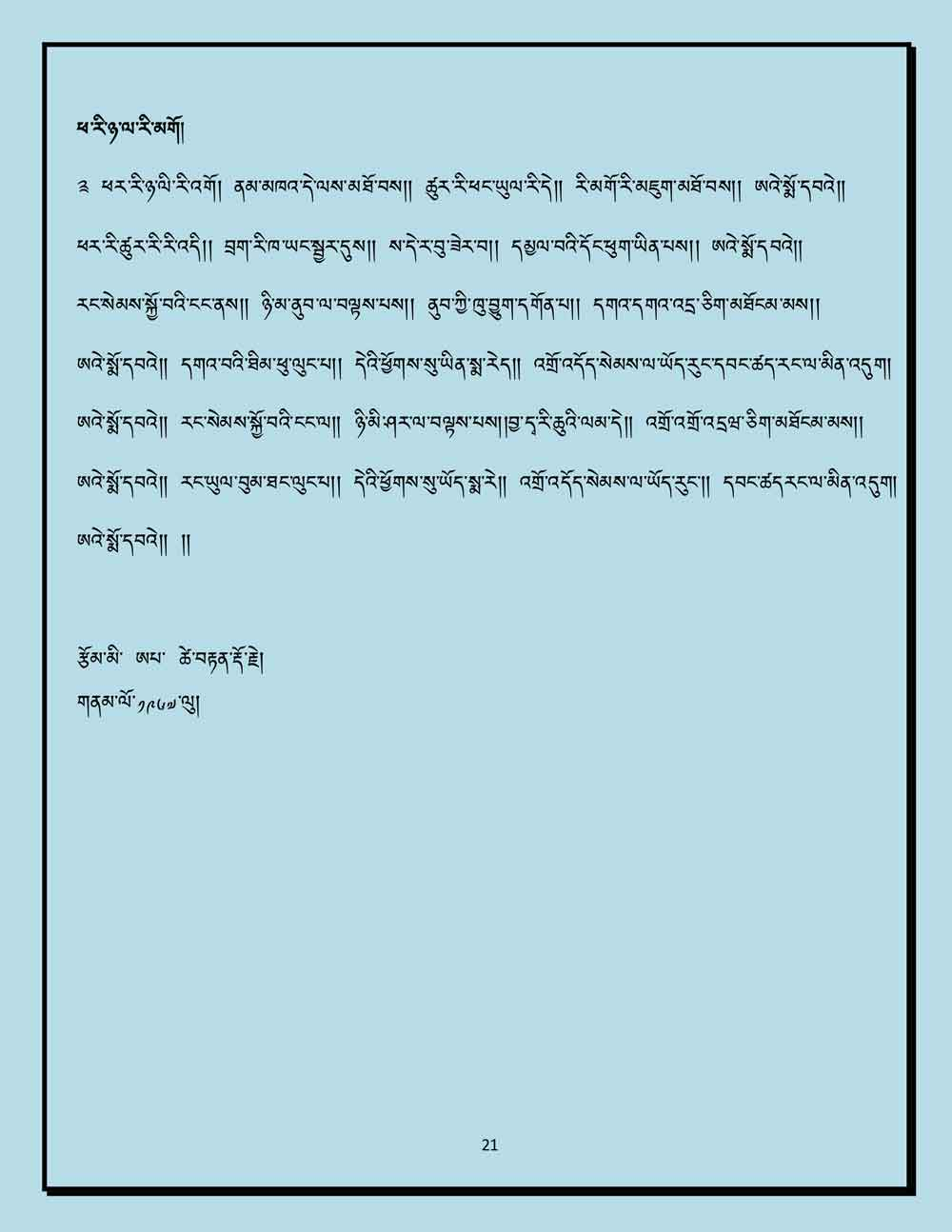 Ap-Tseten-Lyrics-21.jpg