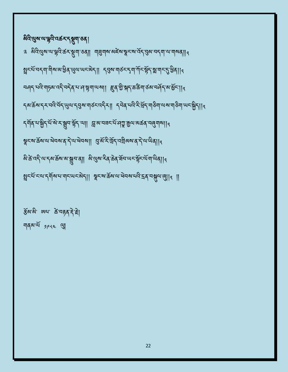 Ap-Tseten-Lyrics-22.jpg