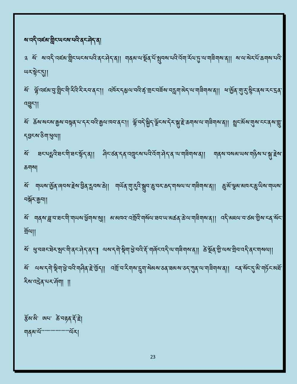 Ap-Tseten-Lyrics-23.jpg