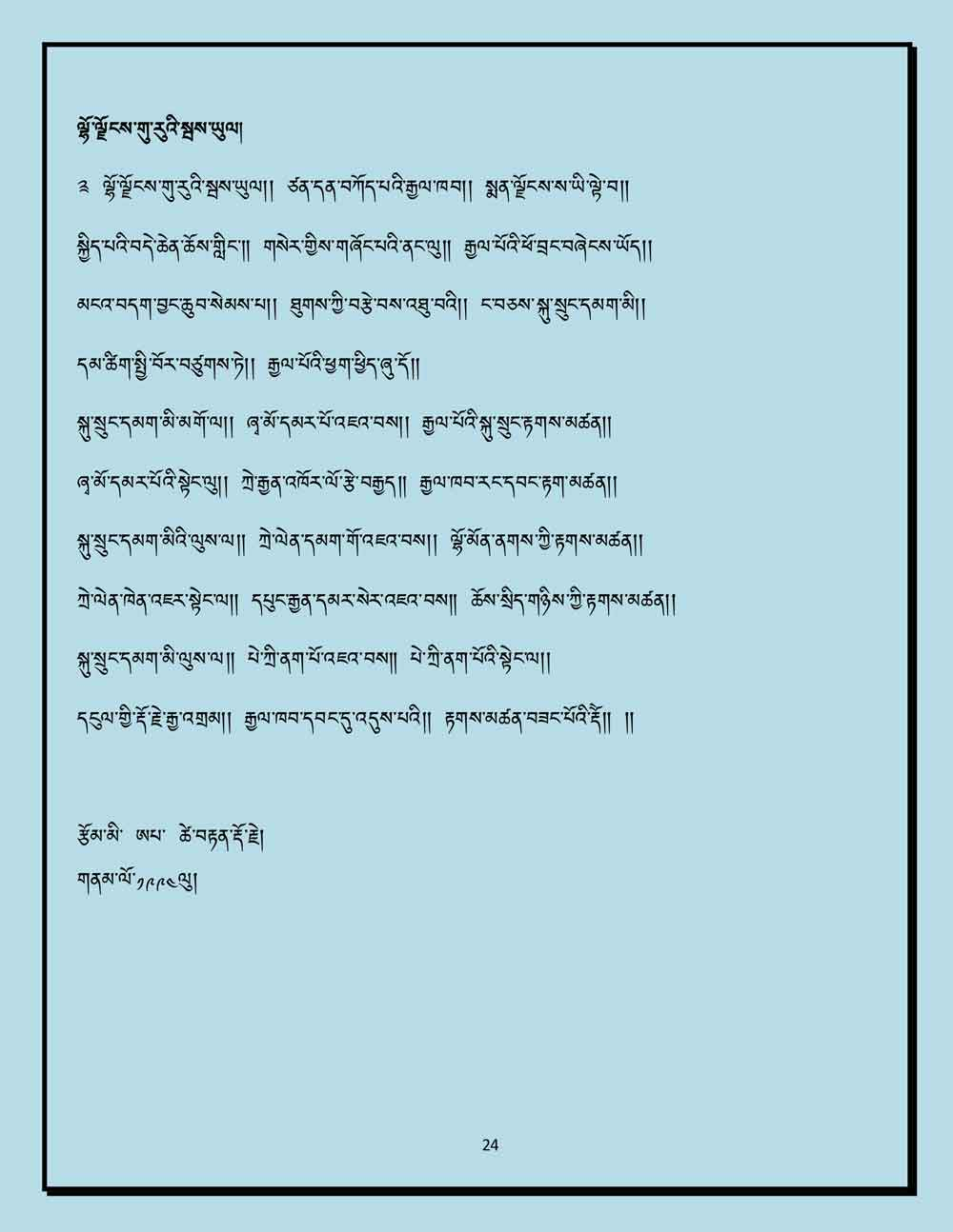 Ap-Tseten-Lyrics-24.jpg