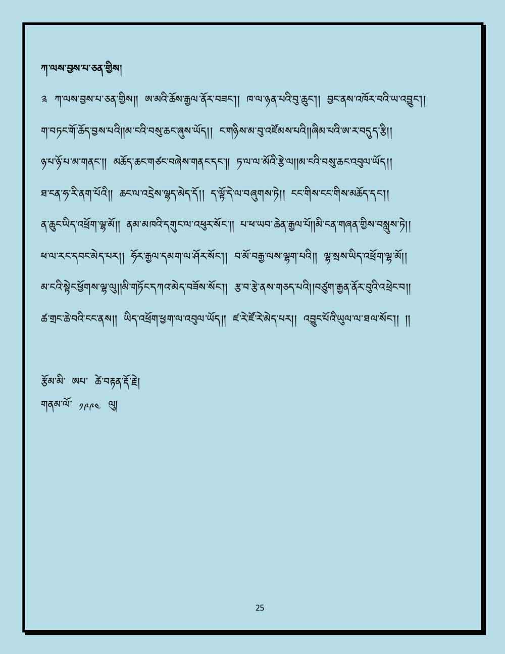 Ap-Tseten-Lyrics-25.jpg
