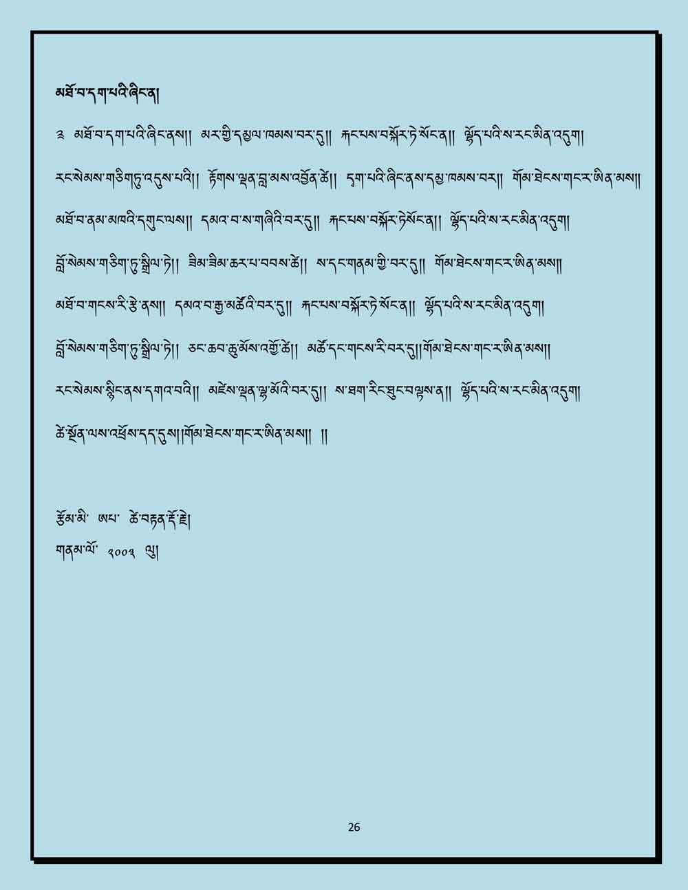 Ap-Tseten-Lyrics-26.jpg