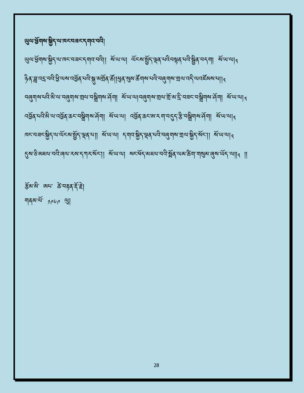 Ap-Tseten-Lyrics-28.jpg