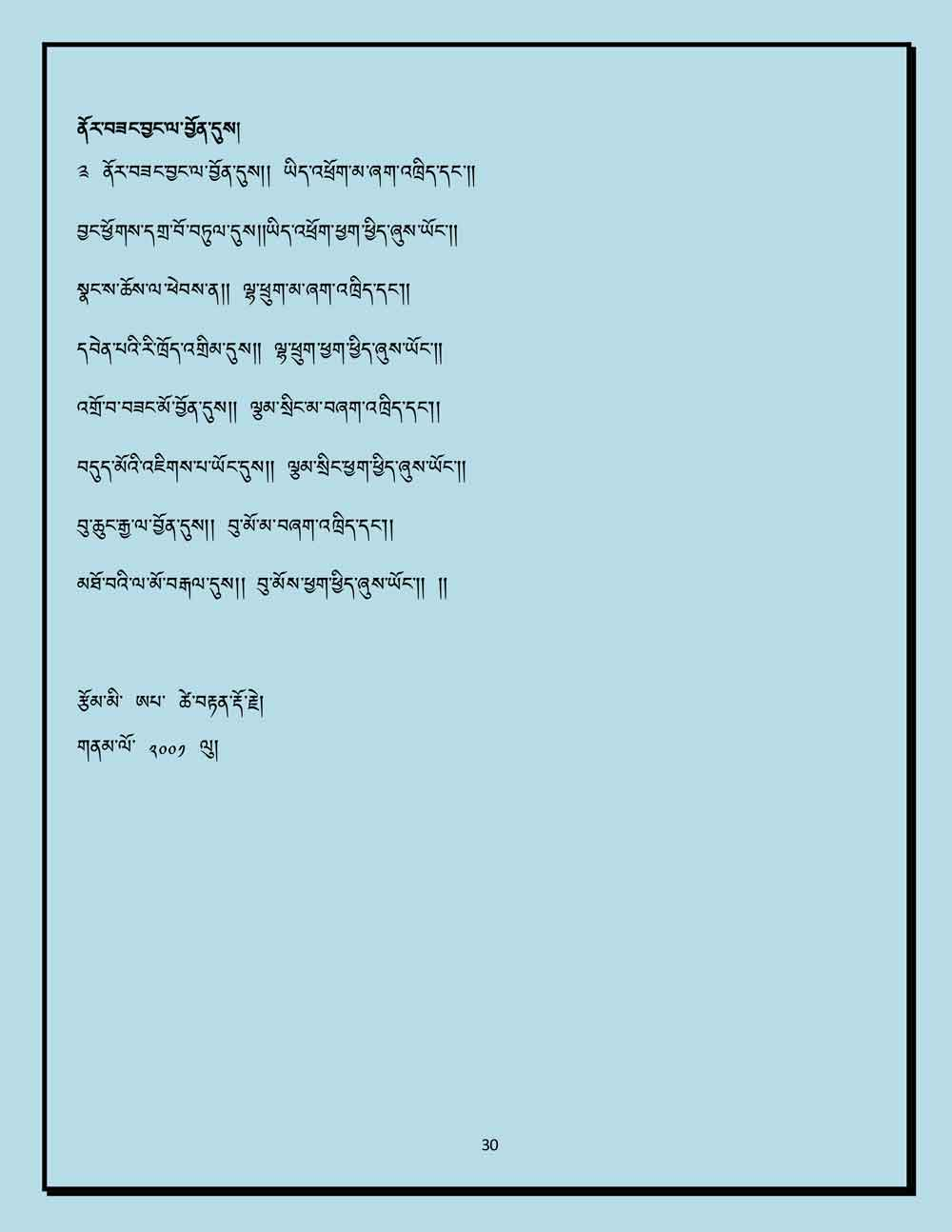 Ap-Tseten-Lyrics-30.jpg