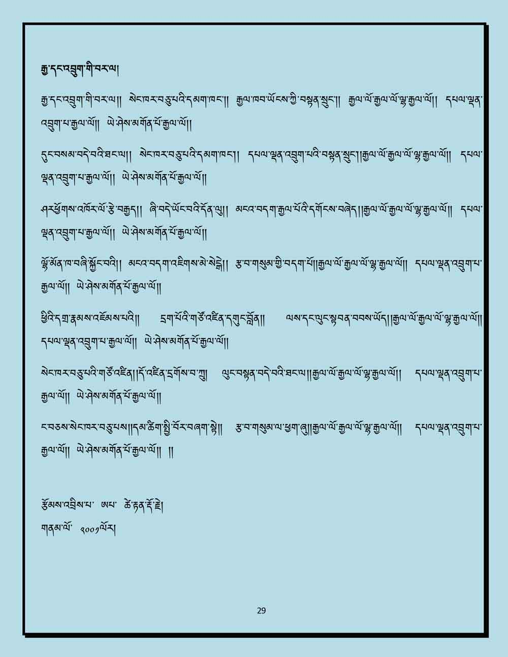 Ap-Tseten-Lyrics-29.jpg