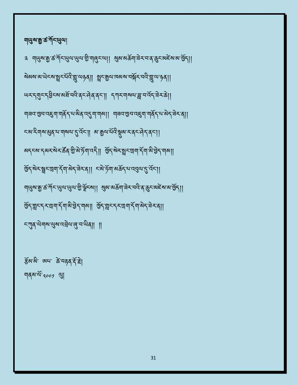 Ap-Tseten-Lyrics-31.jpg
