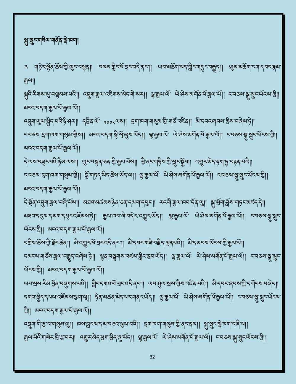 Ap-Tseten-Lyrics-32.jpg