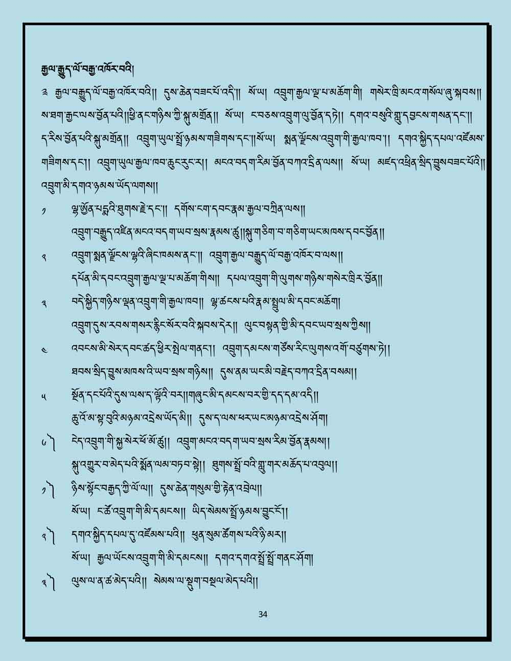 Ap-Tseten-Lyrics-34.jpg