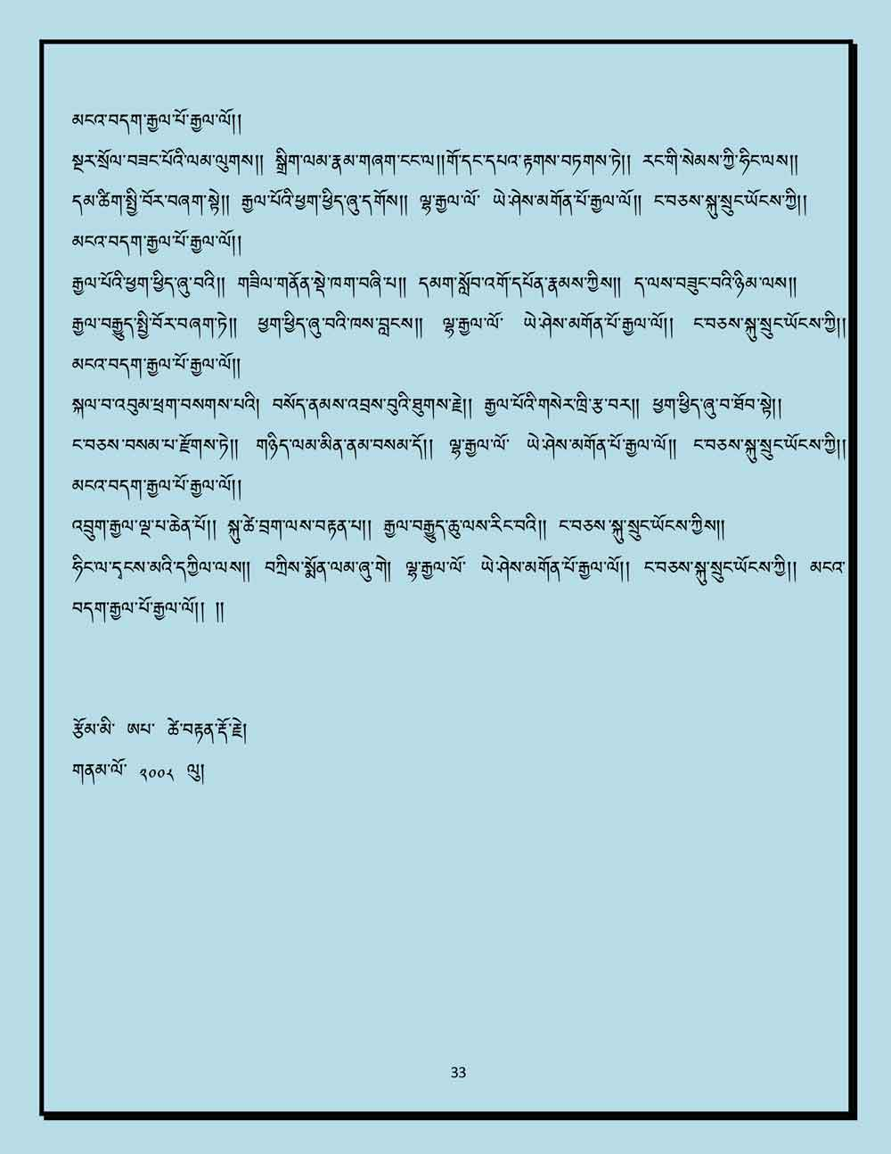 Ap-Tseten-Lyrics-33.jpg
