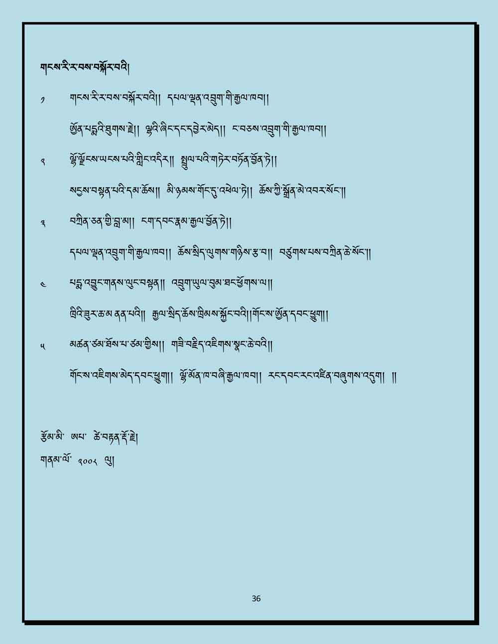 Ap-Tseten-Lyrics-36.jpg