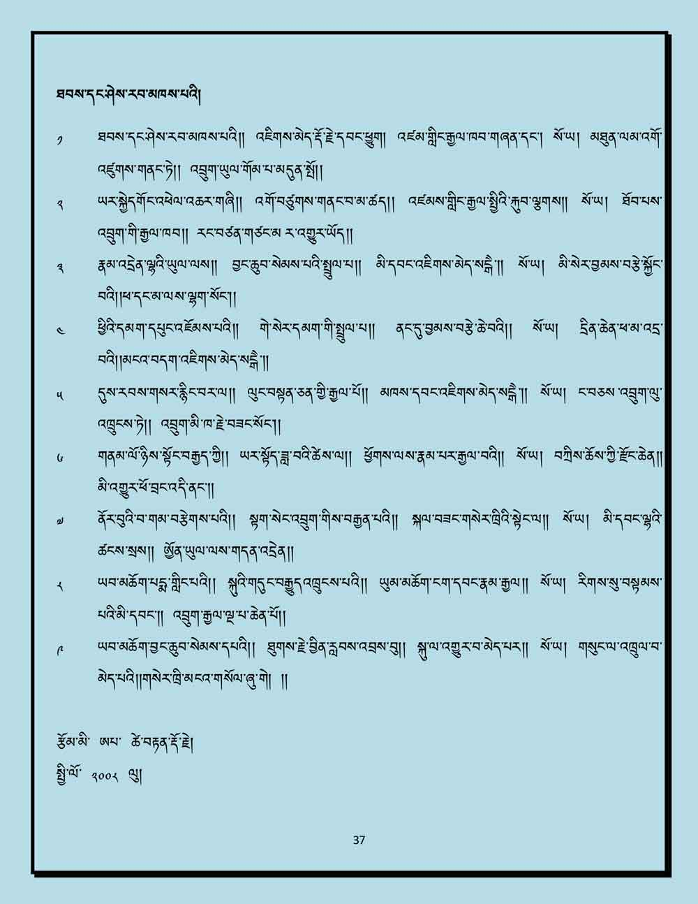 Ap-Tseten-Lyrics-37.jpg