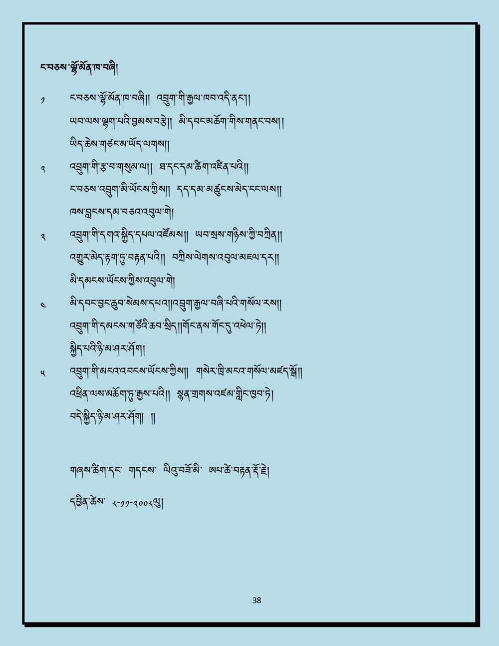 Ap-Tseten-Lyrics-38.jpg