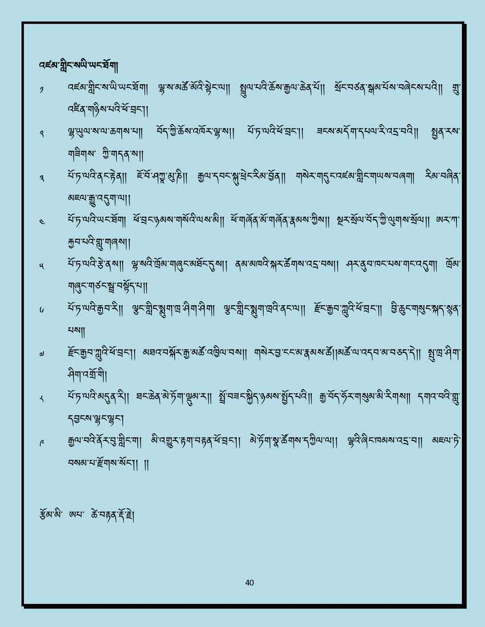 Ap-Tseten-Lyrics-40.jpg