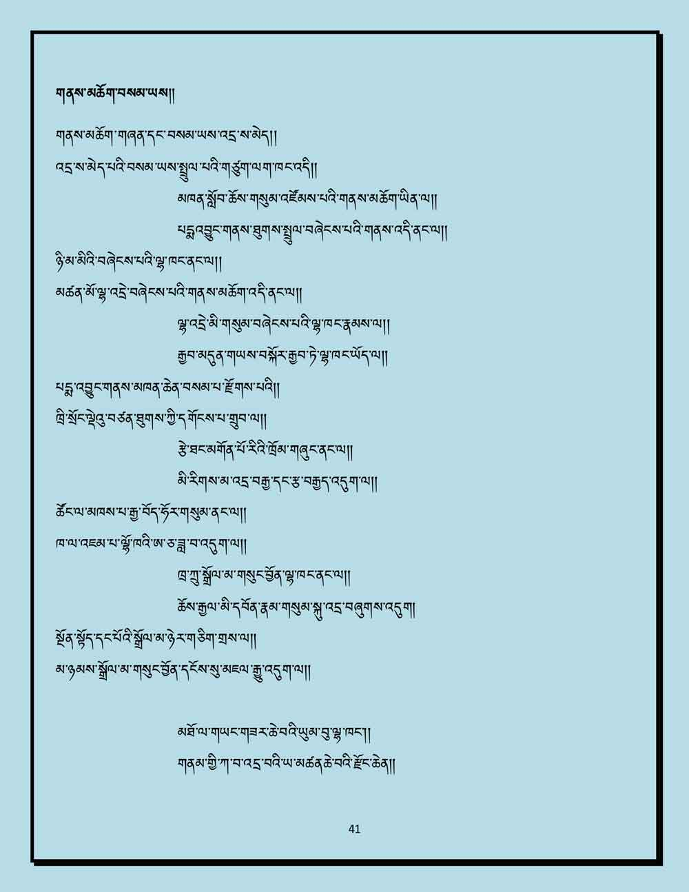 Ap-Tseten-Lyrics-41.jpg