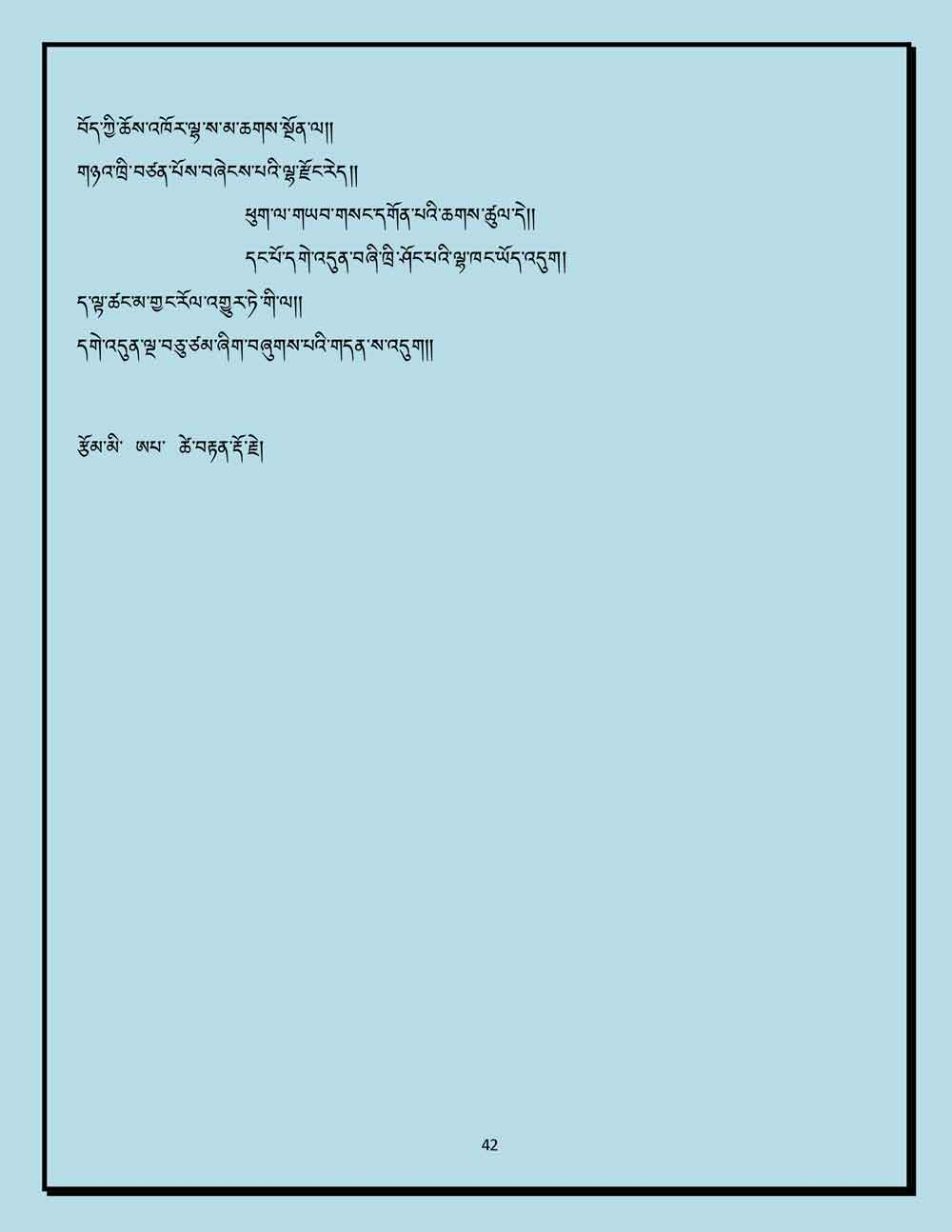 Ap-Tseten-Lyrics-42.jpg