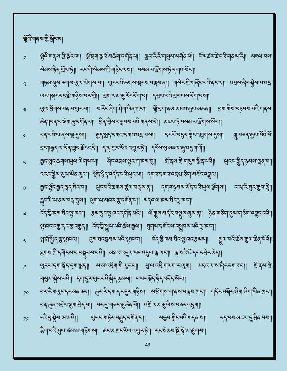 Ap-Tseten-Lyrics-43.jpg