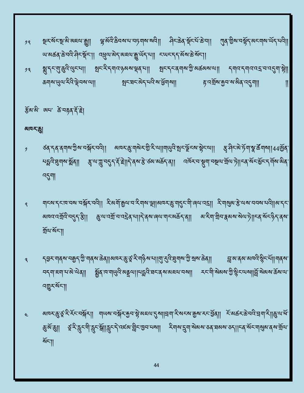 Ap-Tseten-Lyrics-44.jpg