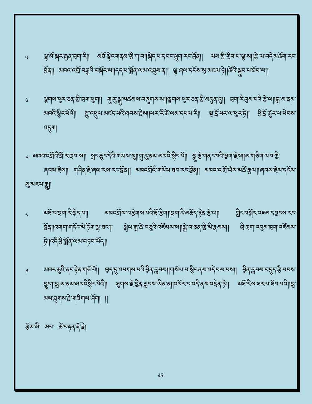 Ap-Tseten-Lyrics-45.jpg