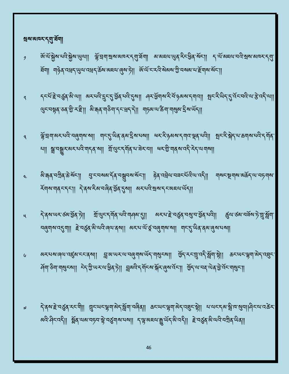 Ap-Tseten-Lyrics-46.jpg
