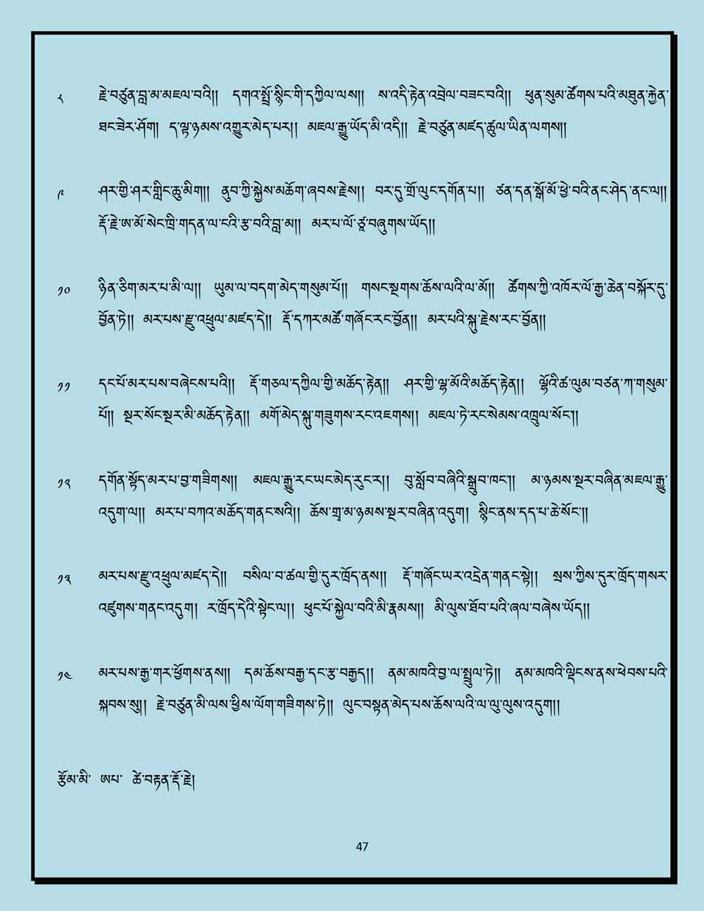 Ap-Tseten-Lyrics-47.jpg