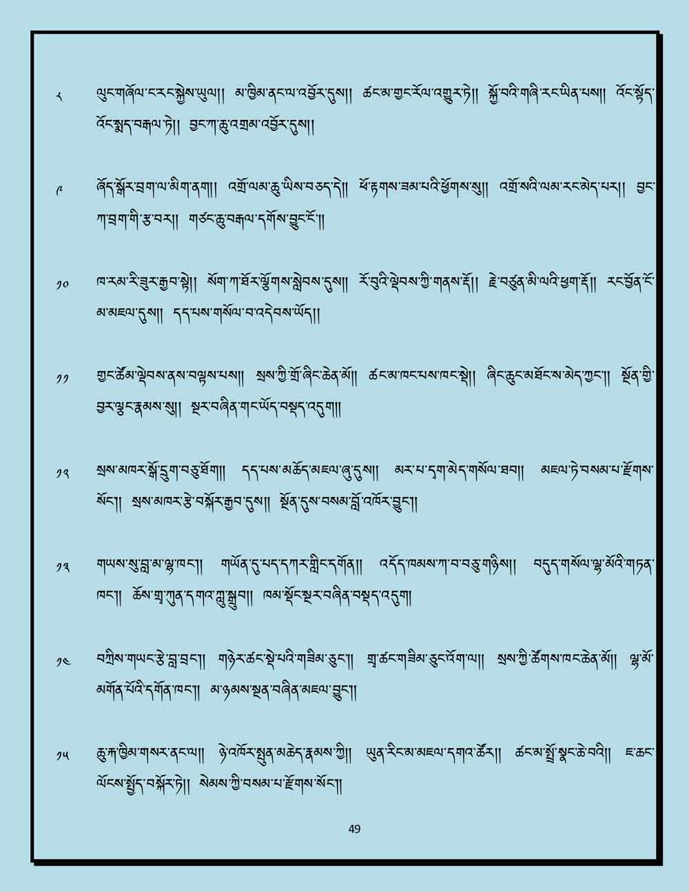 Ap-Tseten-Lyrics-49.jpg