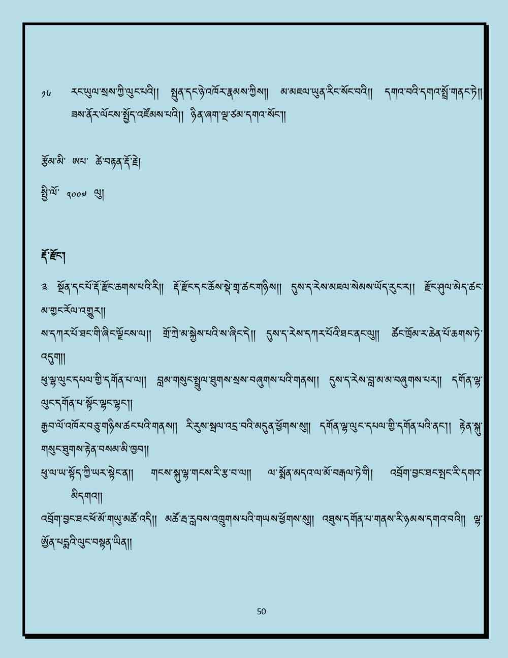 Ap-Tseten-Lyrics-50.jpg