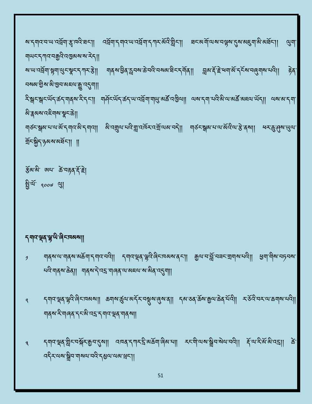 Ap-Tseten-Lyrics-51.jpg