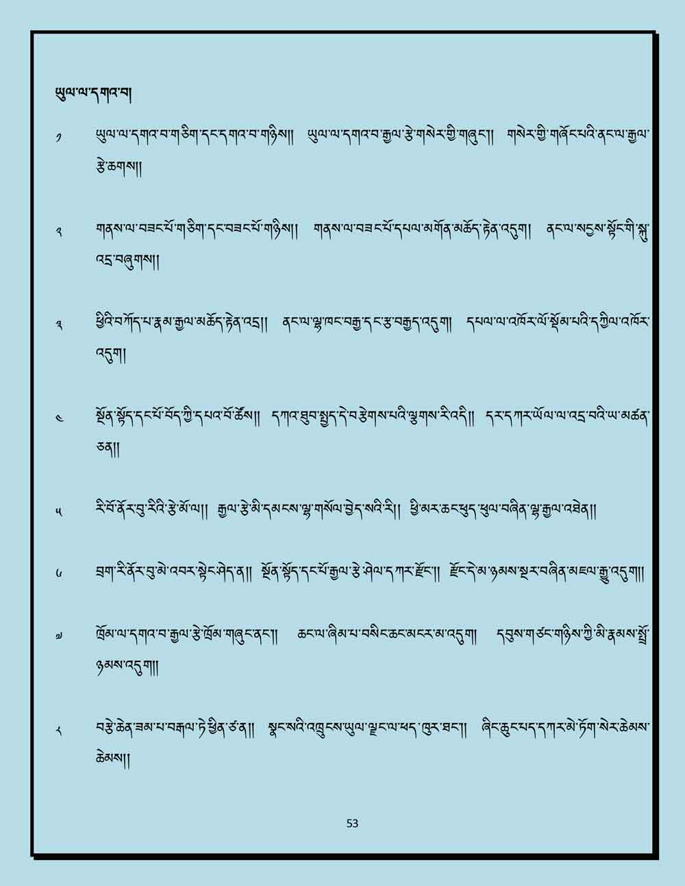 Ap-Tseten-Lyrics-53.jpg