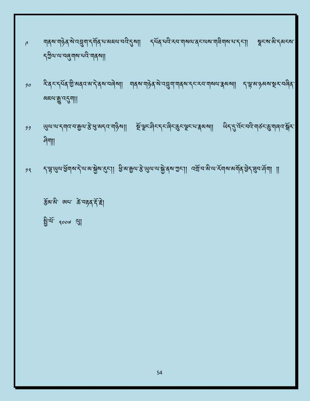 Ap-Tseten-Lyrics-54.jpg