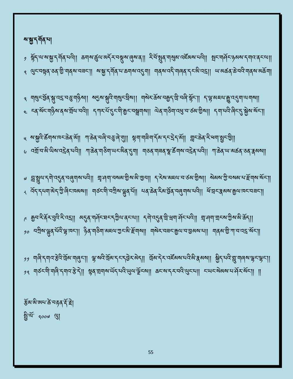 Ap-Tseten-Lyrics-55.jpg