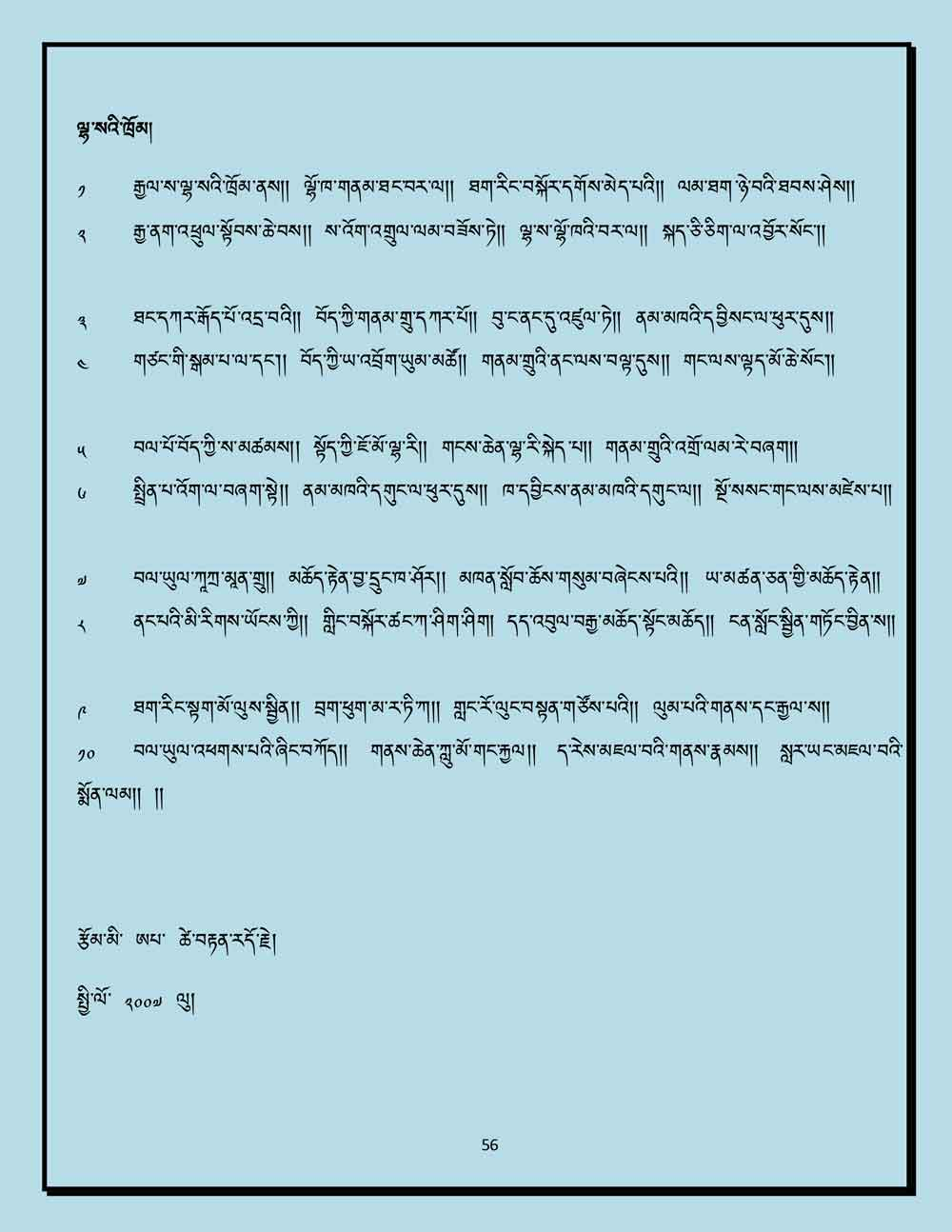 Ap-Tseten-Lyrics-56.jpg