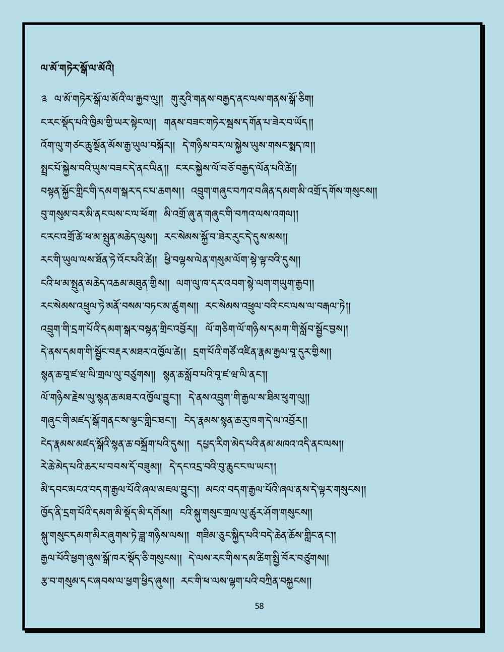 Ap-Tseten-Lyrics-58.jpg