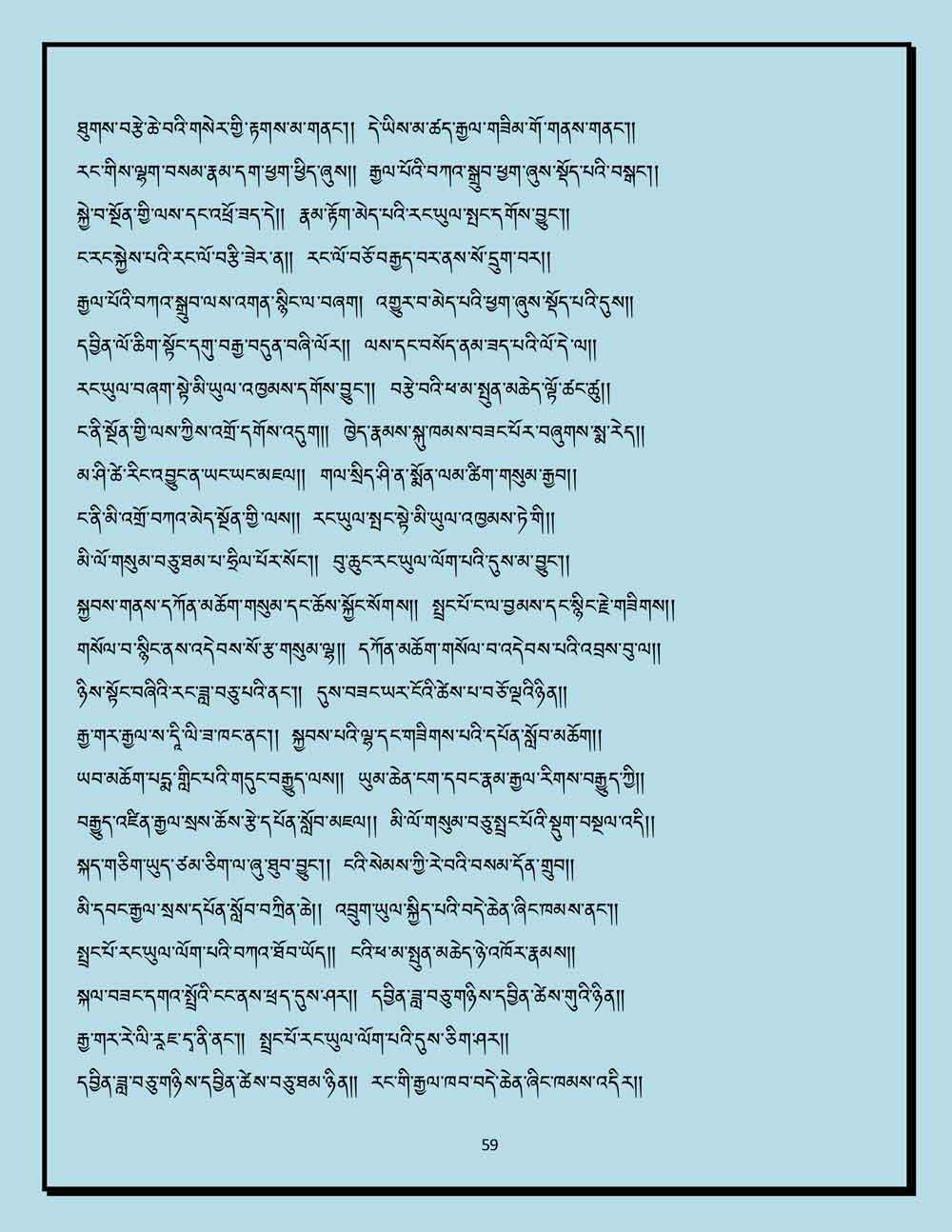 Ap-Tseten-Lyrics-59.jpg