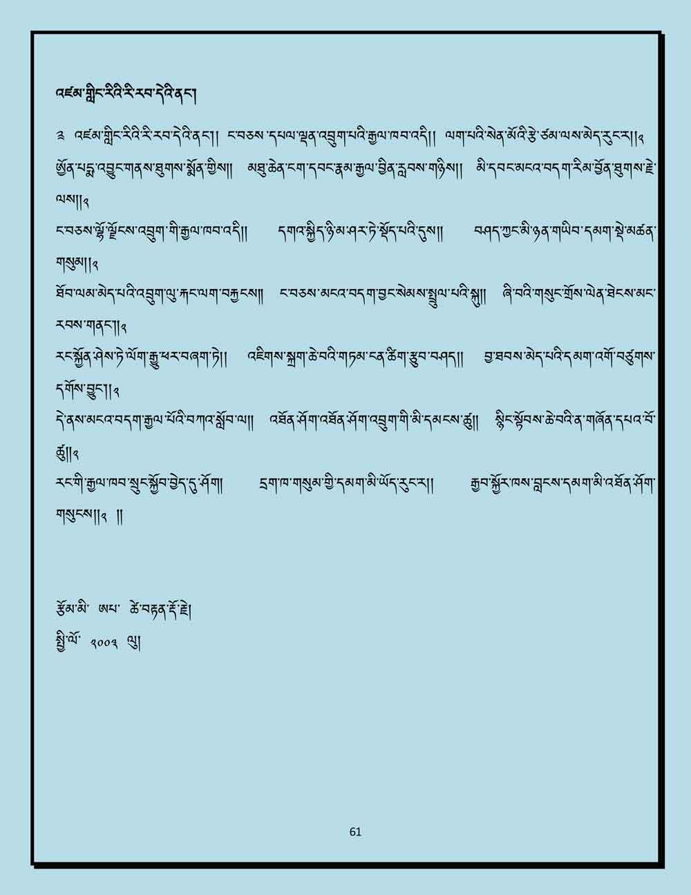 Ap-Tseten-Lyrics-61.jpg