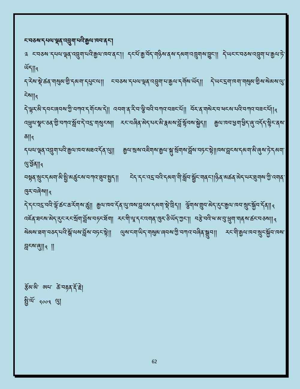 Ap-Tseten-Lyrics-62.jpg