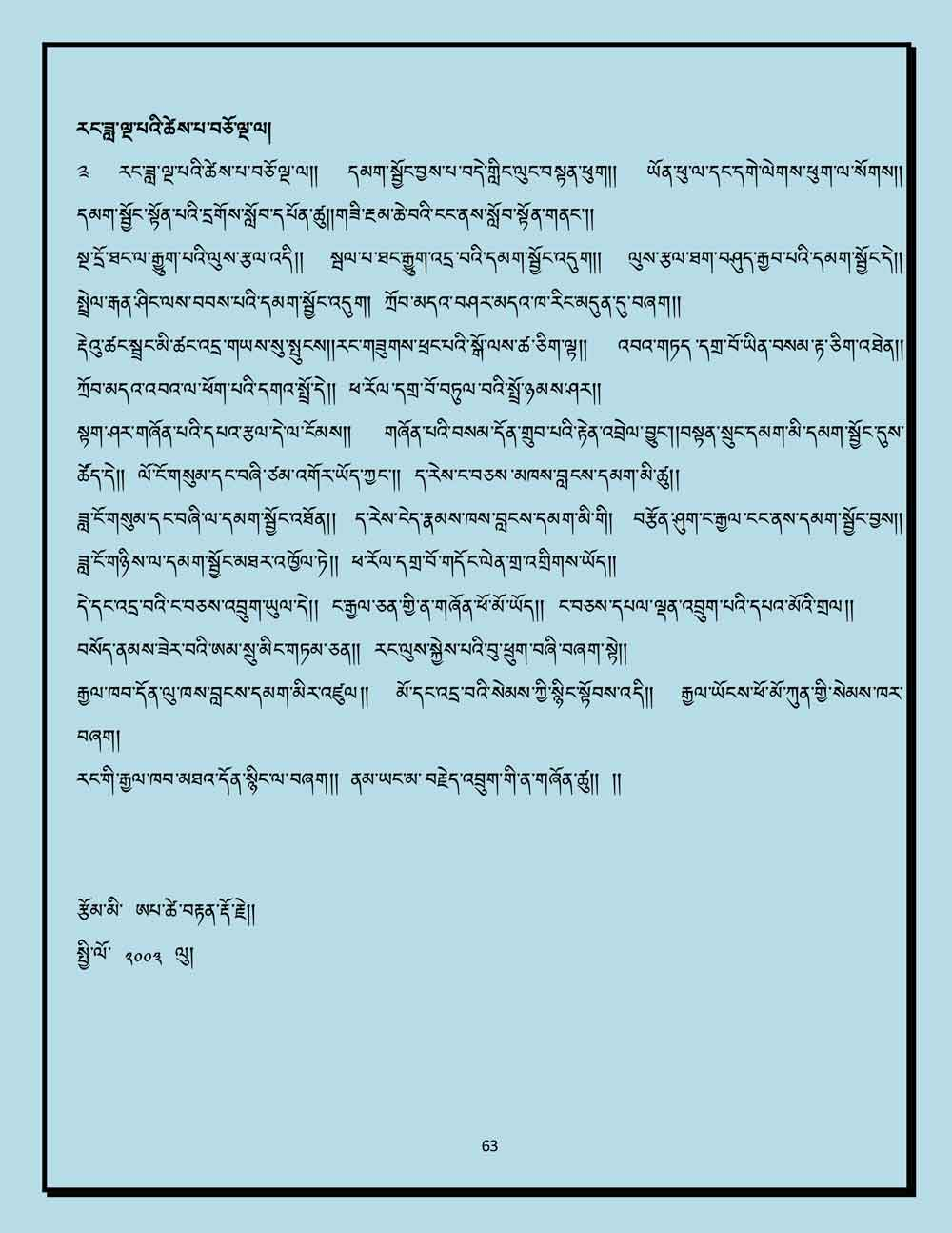 Ap-Tseten-Lyrics-63.jpg