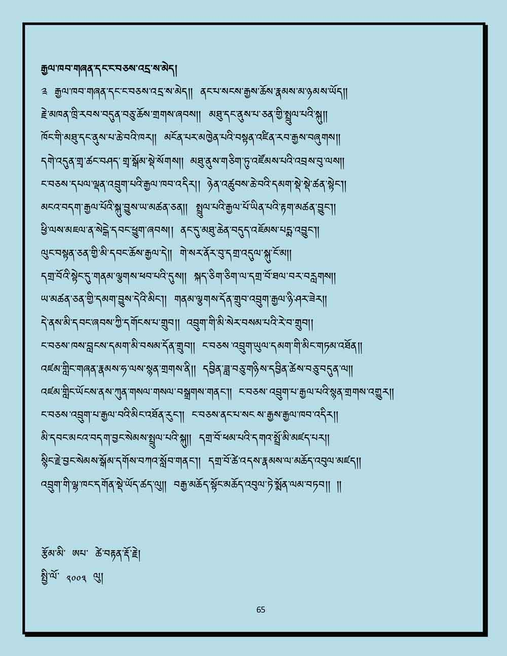 Ap-Tseten-Lyrics-65.jpg