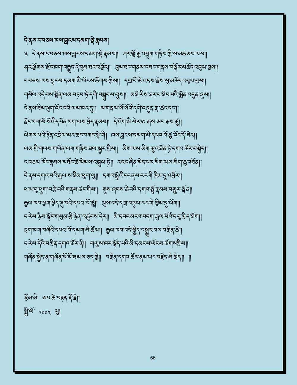Ap-Tseten-Lyrics-66.jpg