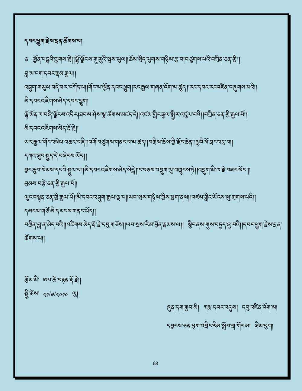 Ap-Tseten-Lyrics-68.jpg