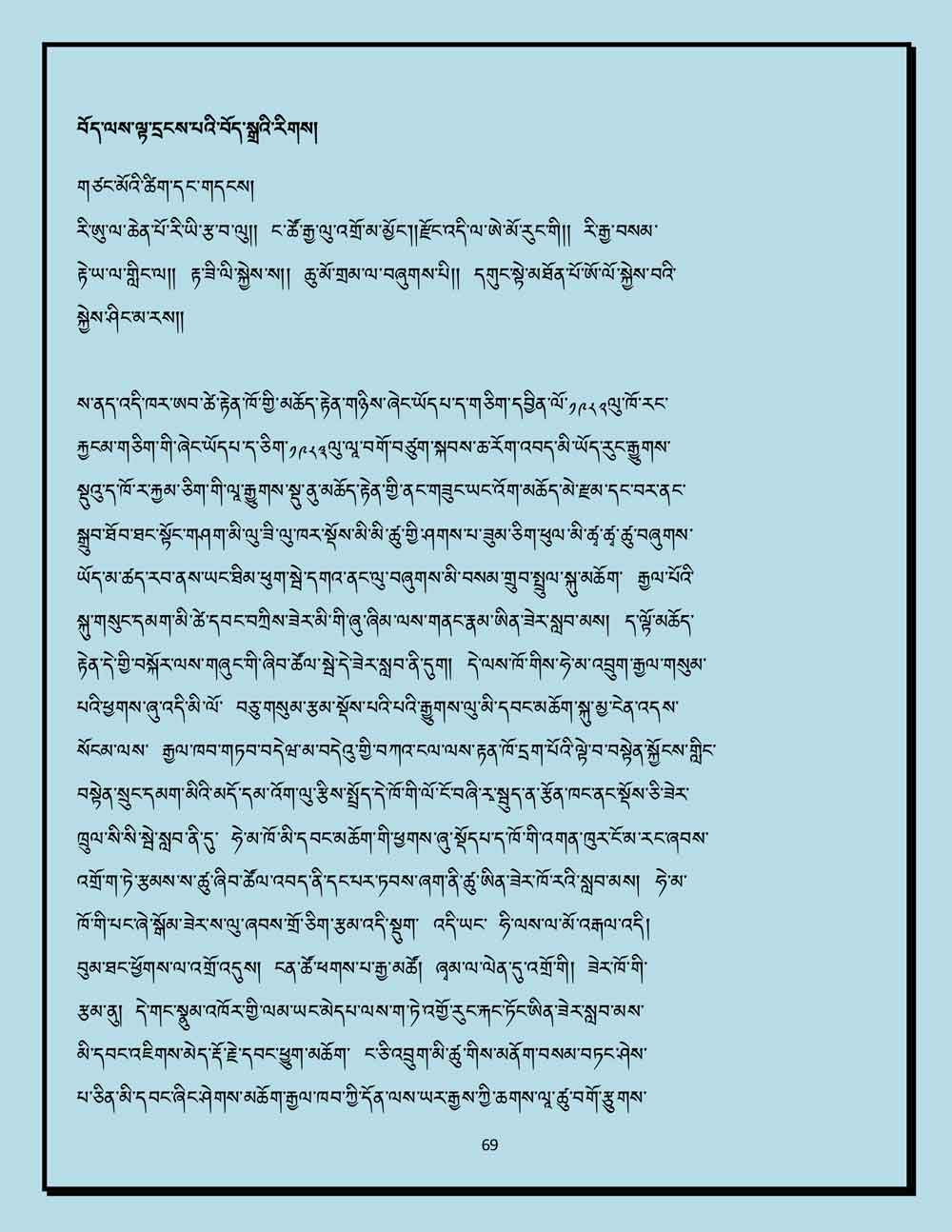 Ap-Tseten-Lyrics-69.jpg