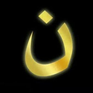 arabic-n-christians-iraq1
